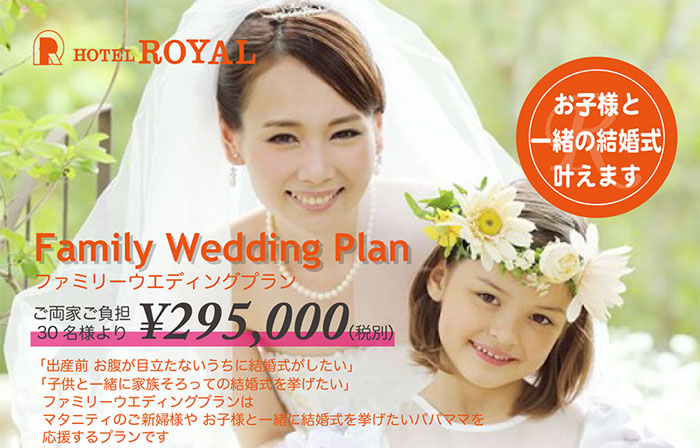 Family Wedding Plan