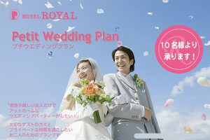 Petit Wedding Plan