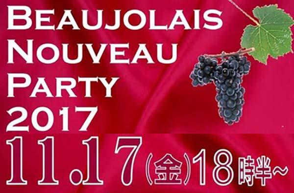 ボジョレーヌーボーパーティ2017開催します。