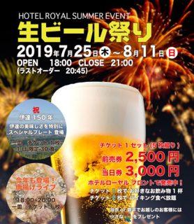生ビール祭り 7/25-8/11 開催 チケット販売中です。