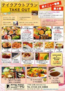 テイクアウト新メニュー 第三弾!!