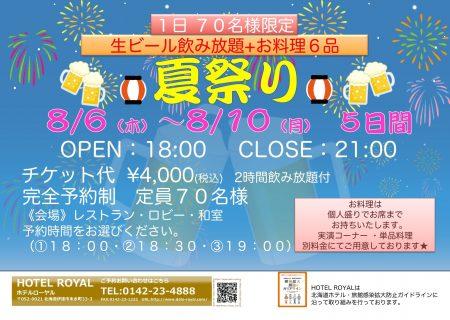 ★夏祭り★ 〜5日間限定!!生ビール飲放題付!!美味しい夏満喫プラン〜