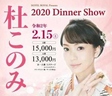ホテルローヤルディナーショーのご案内 2020 Dinner Show