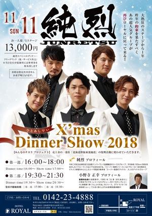 『純烈X'mas Dinner Show 2018』 ご案内