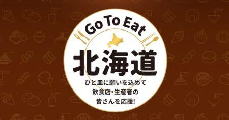 〜Go To EAT〜 を使ってホテルの味をご自宅で☆
