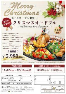 クリスマスオードブルご予約承り中。数量限定。お早めにご注文ください。